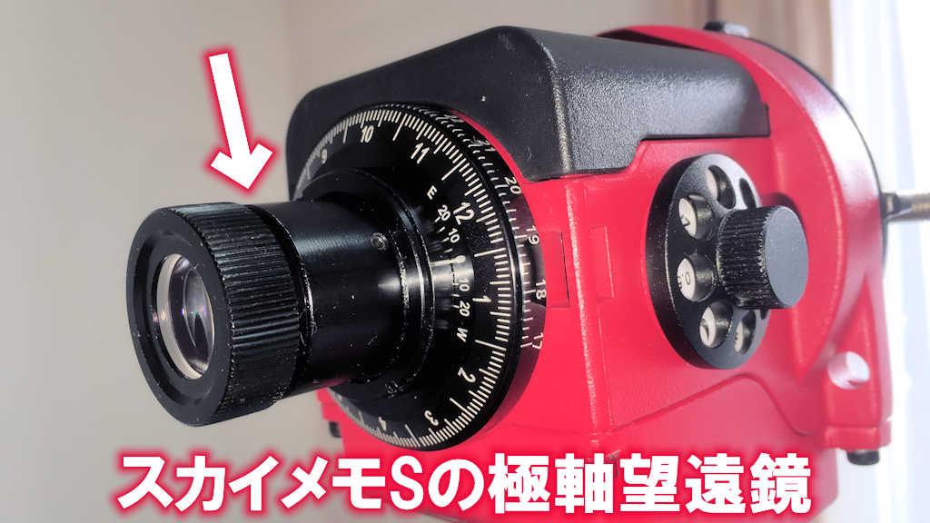 これがスカイメモS本体に内蔵されている極軸望遠鏡です。レンズを覗くとレクチルが見えますよ。