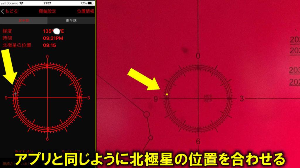 左はアプリが示す北極星の位置で右はレクチル内の北極星の位置です。同じように合わせます。