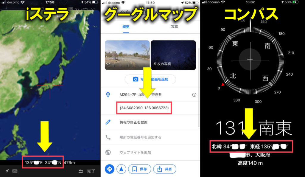 左はiステラ、中央はグーグルマップ、右はiphoneのコンパスアプリです。緯度経度が表示されています。