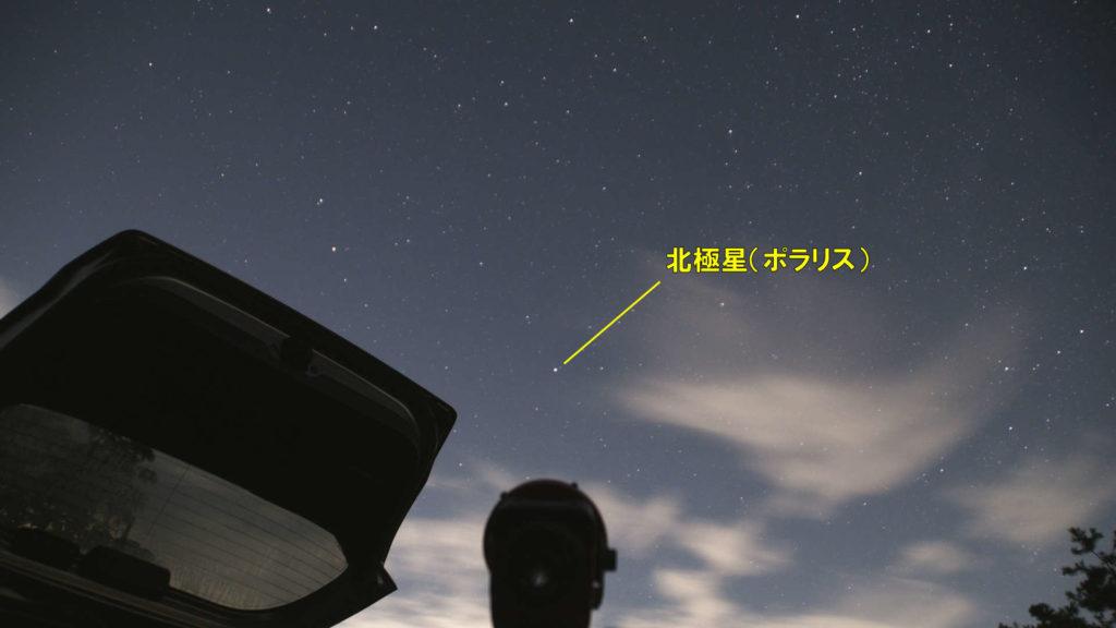 北極星を見上げて極軸望遠鏡を北に合わしている写真です。ポラリスが写った星野写真とスカイメモSです。