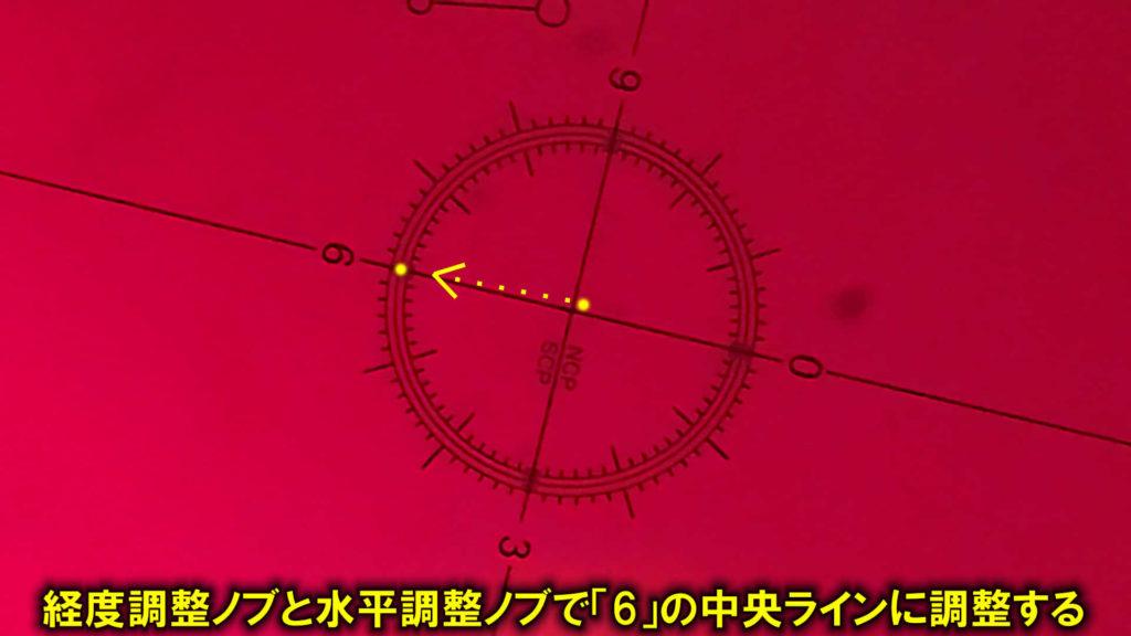 スカイメモSの極軸望遠鏡のレクチル内の写真です。赤道儀の経度調整ノブと水平調整ノブで北極星を「6」の中央ラインに調整します。