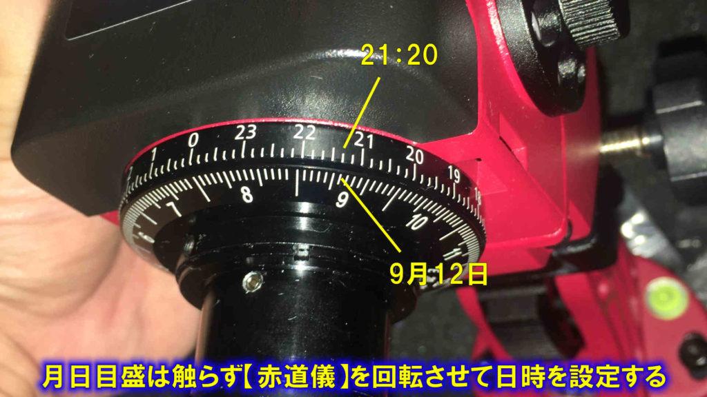 スカイメモSの目盛環の日時の設定です。月日目盛リングは触らずに赤道儀を回転させて設定します。