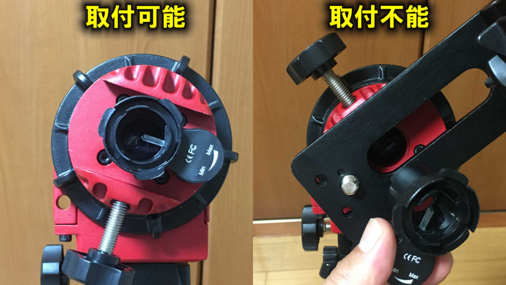 左はスカイメモSのマニュアル通りの明視野照明装置を取付け方法で右はアリガタプレートを先にセットすると取付不能の写真です。