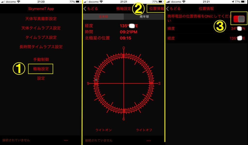 スカイメモTアプリで極軸合わせをする時の初期設定方法です。3枚の写真があり、左の極軸設定を押し、真ん中のレクチルページで「位置情報」をクリックし、右の「携帯電話の位置情報をON」にします。