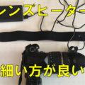USBカメラレンズヒーターは太いタイプより細いタイプがおすすめ