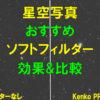 星空写真におすすめなソフトフィルター Kenko PRO1Dの効果や比較レビュー