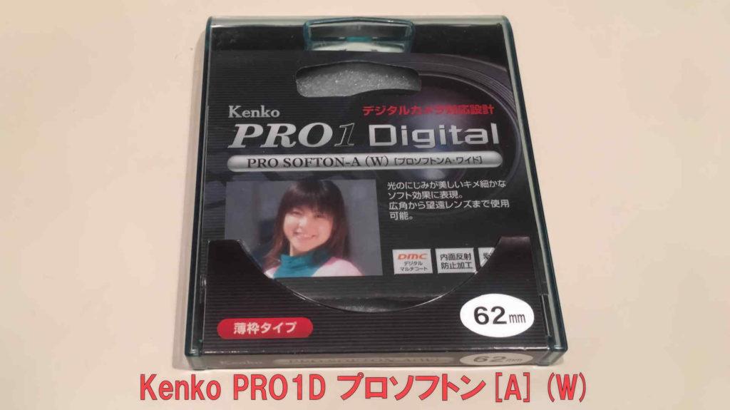 ケースに入ったケンコーのソフトフィルターPRO1D プロソフトン[A](W)。フィルター径は62mmです。
