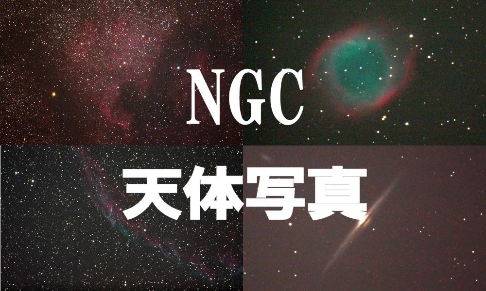 NGC天体写真アルバム