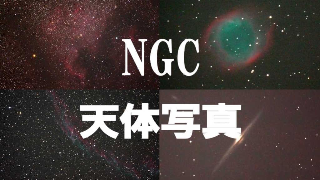 NGCの写真
