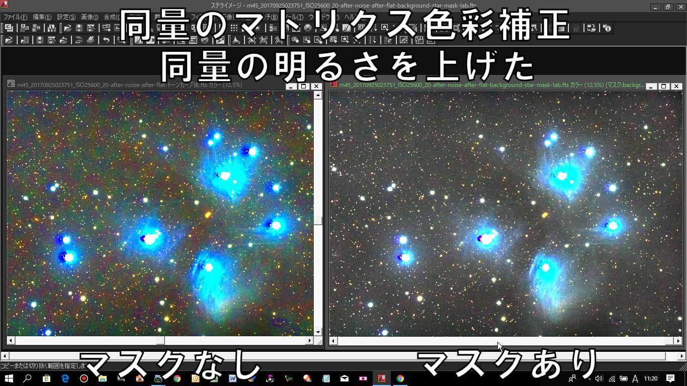マトリクス色彩補正をし、尚且つ明るさを極端に上げて比較してみました。左が背景恒星マスクなし、右がありです。マスクありは背景に殆ど影響していない事がわかります。