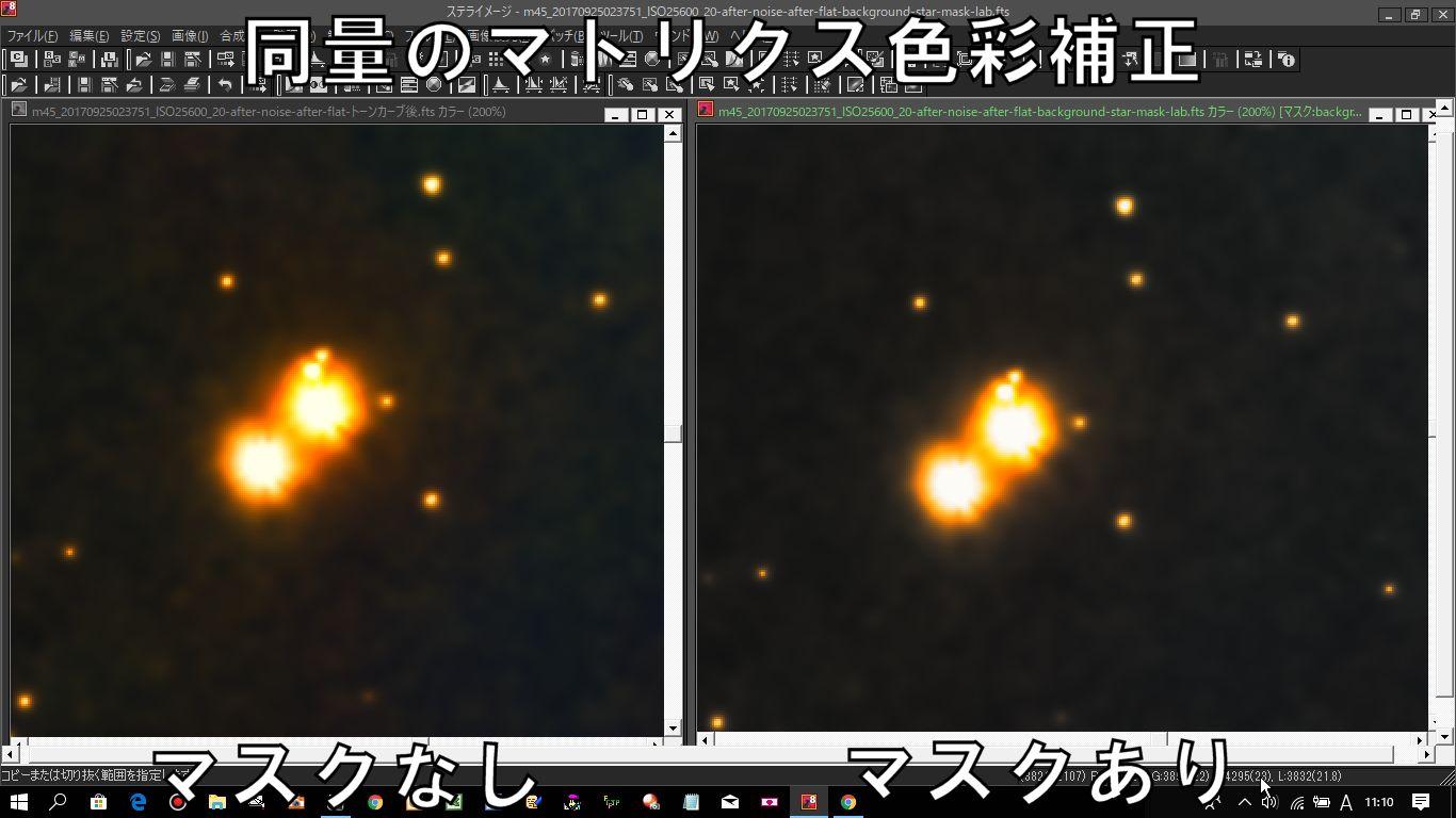 マトリクス色彩補正を極端に掛けて拡大比較。左が背景恒星マスクなし、右がマスクありです。背景恒星マスクの効果で背景にマトリクスの効果が及んでいません。また星の中心部も保護されています。