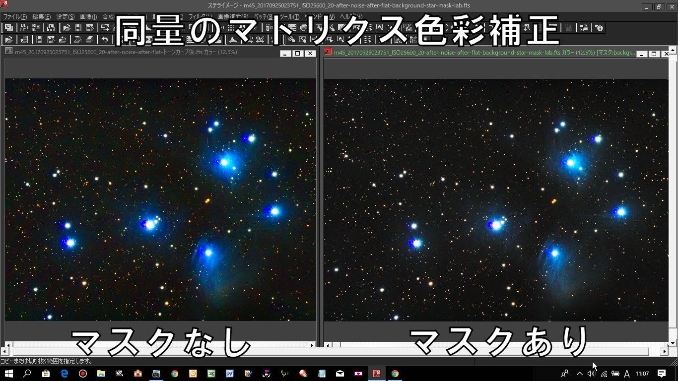 マトリクス色彩補正を極端に掛けて比較したM45。左が背景恒星マスクなしで右がマスクありです。マスクありはマトリクスの効果が背景に影響しておらず自然な仕上がりになっています。