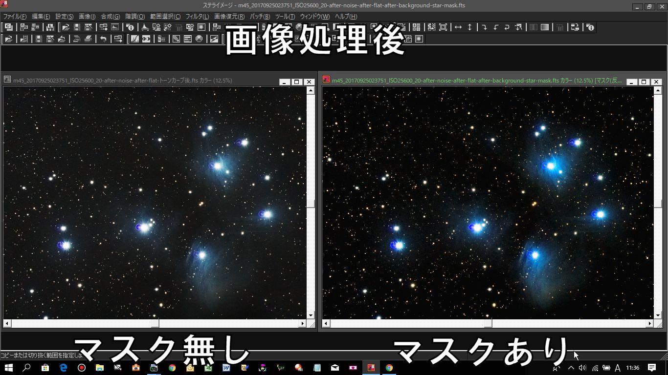 背景恒星マスクで画像処理して比較してみました。右のマスクありは色鮮やかで、尚且つ背景が暗くなり星雲も自然に浮かび上がっています。