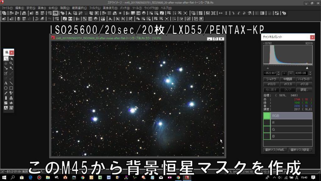 このM45はISO25600/20秒/20枚加算平均コンポジット/LXD55/PENTAX-KP/で撮影し、画像処理した天体写真です。これを使って背景恒星マスクを作成します。
