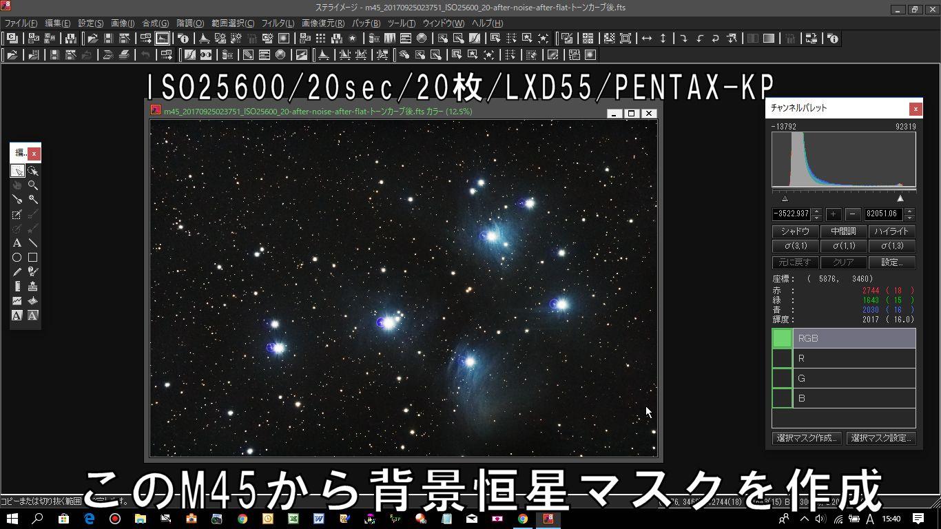 このM45はISO25600/20秒/20枚加算平均コンポジット/LXD55/PENTAX-KP/で撮影し、画像処理した天体写真です。これを使って背景星雲マスクを作成します。