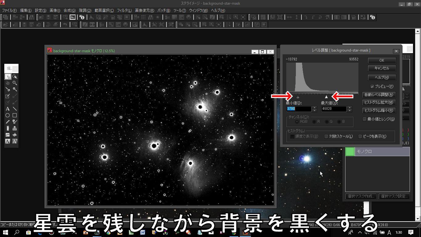 星雲を残しながら背景を黒くレベル調整をする