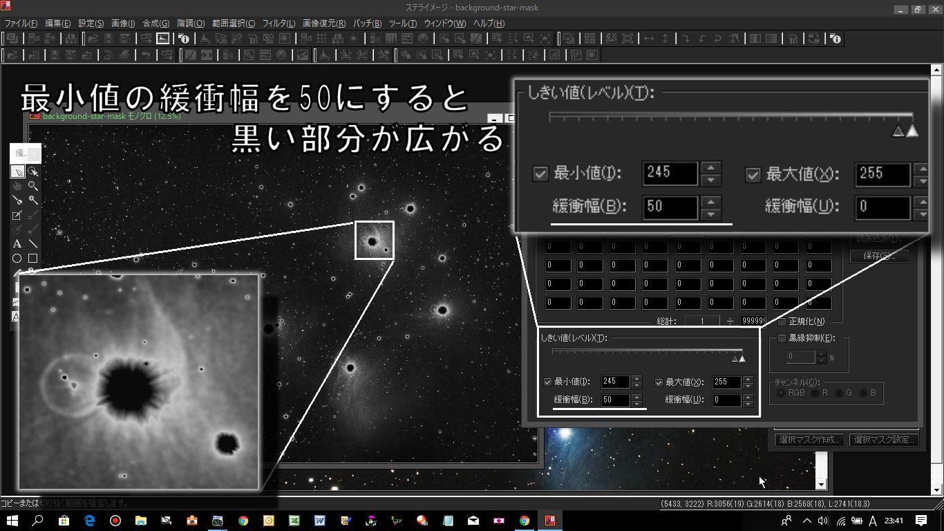 最小値の緩衝幅を50にすると恒星の中心部の黒い部分が広がり自然になる。