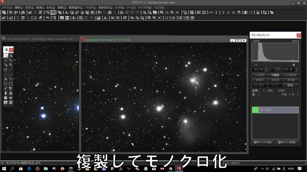 元画像を複製してモノクロ化したM45