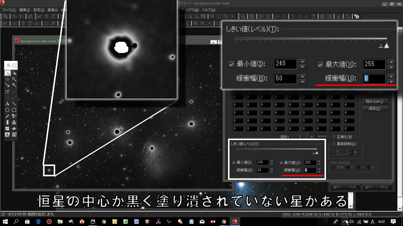 最大値の緩衝幅が0だと恒星の中心が黒く塗り潰されていない星が残る