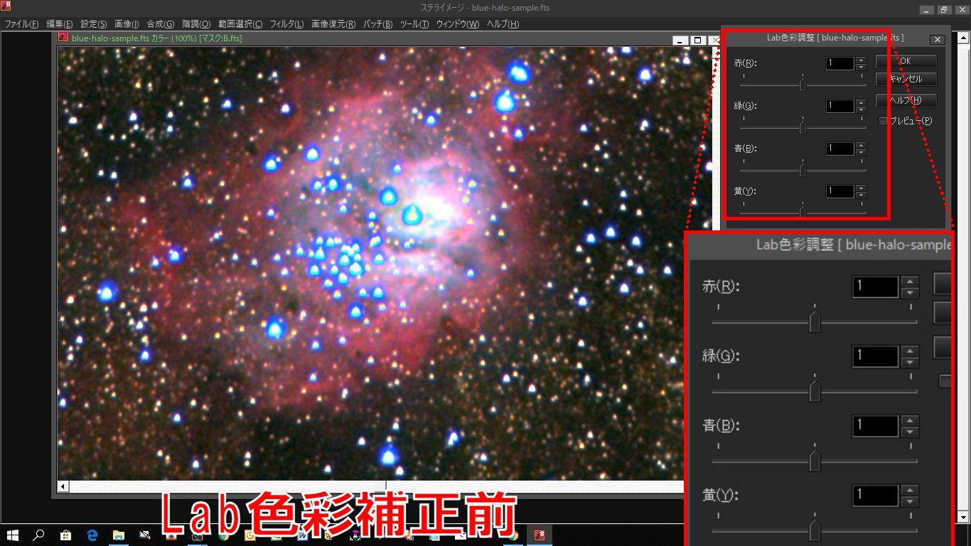 減算マスクを適応させてLab色彩調整を行います(これは調整の画像です。)