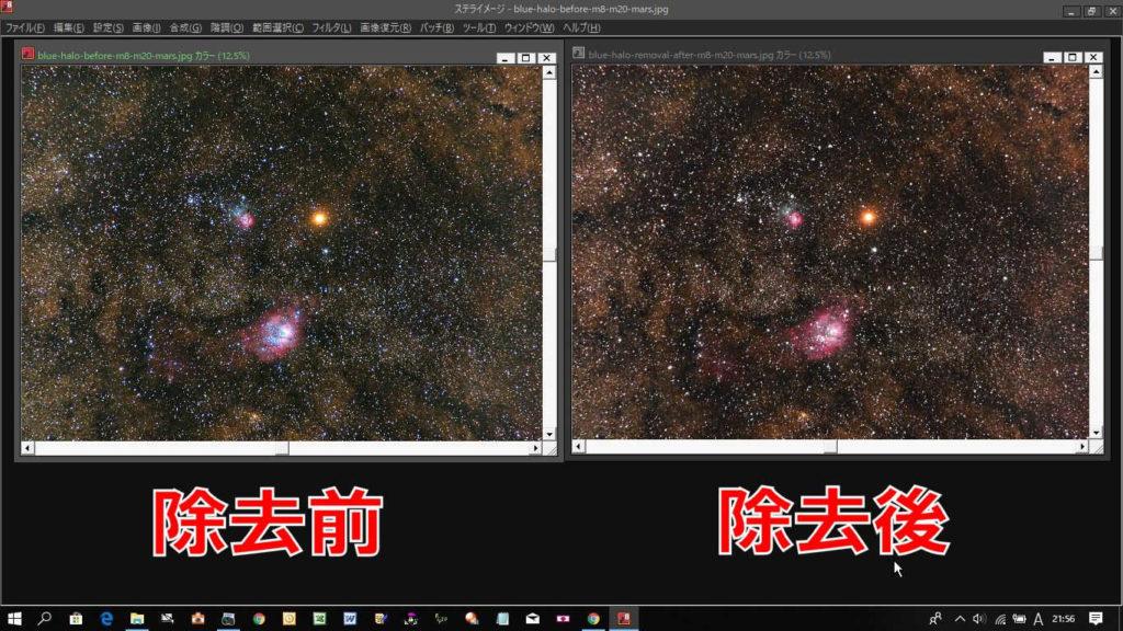 M8(干潟星雲)とM20(三裂星雲)と火星の天体写真で左が青ハロ除去前、右が青ハロ除去後の比較画像です。