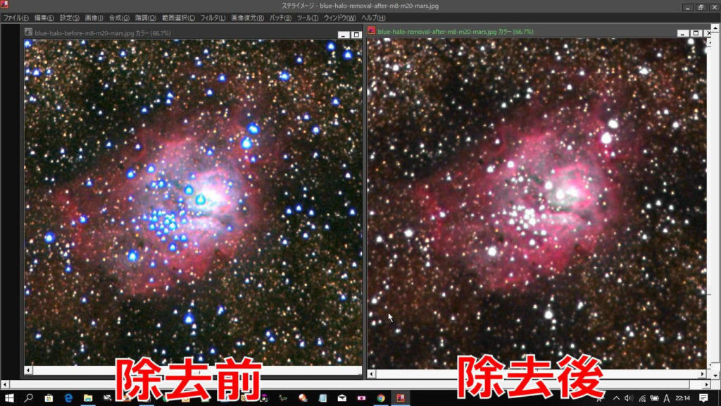 M8(干潟星雲)の天体写真で左が青ハロ除去前、右が青ハロ除去後の拡大比較画像です。