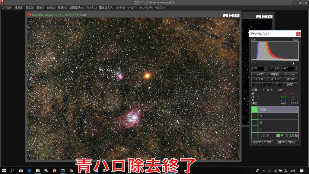 青ハロ除去が終了したM20とM8の写真です。