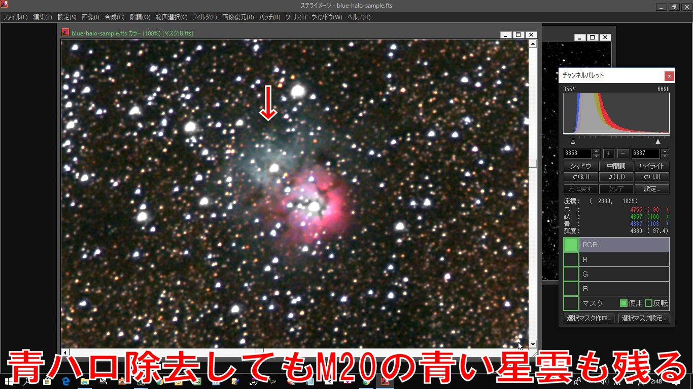 青ハロを除去してもM20(三裂星雲)の青い星雲もしっかり残っています。