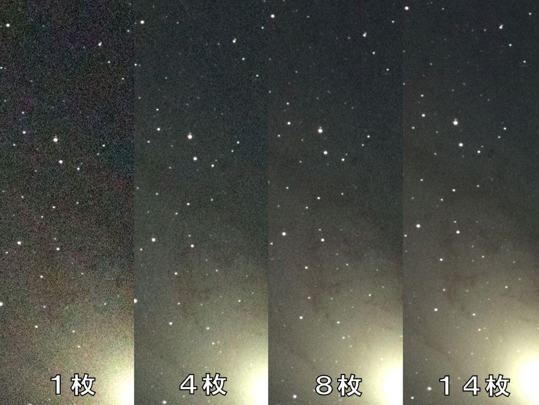 左から1枚、4枚、8枚、14枚コンポジットしたM31(アンドロメダ銀河)の比較画像です。