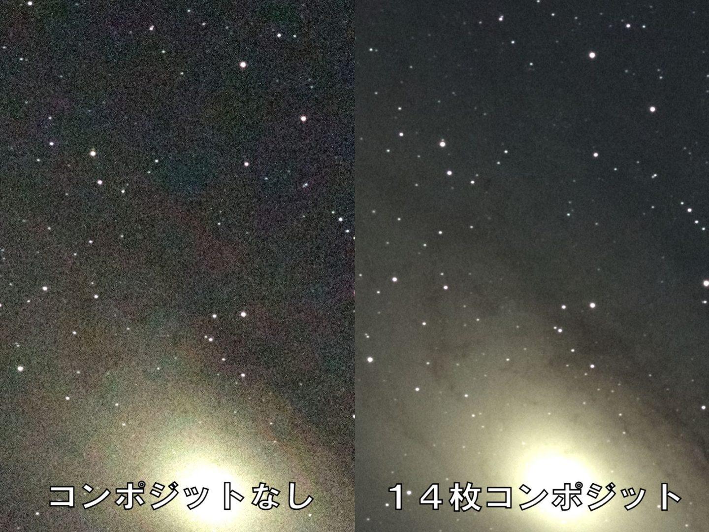 左がコンポジットなしで右が14枚コンポジットしたM31(アンドロメダ銀河)の拡大比較画像です。