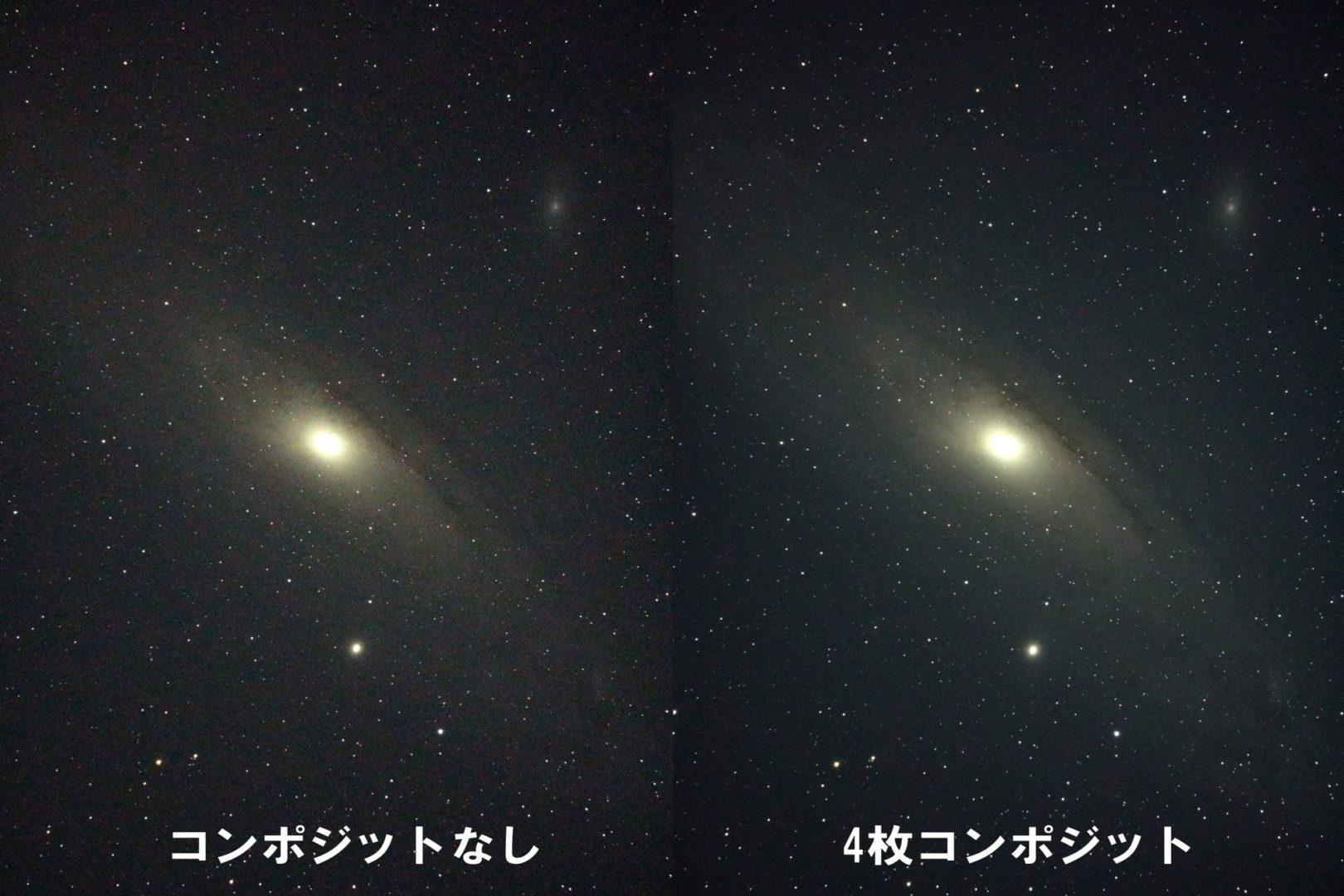 左がコンポジットなしで右が4枚コンポジットしたM31(アンドロメダ銀河)の比較画像です。