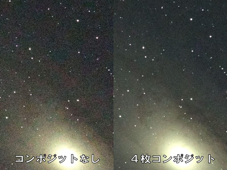 左がコンポジットなしで右が4枚コンポジットしたM31(アンドロメダ銀河)の拡大比較画像です。