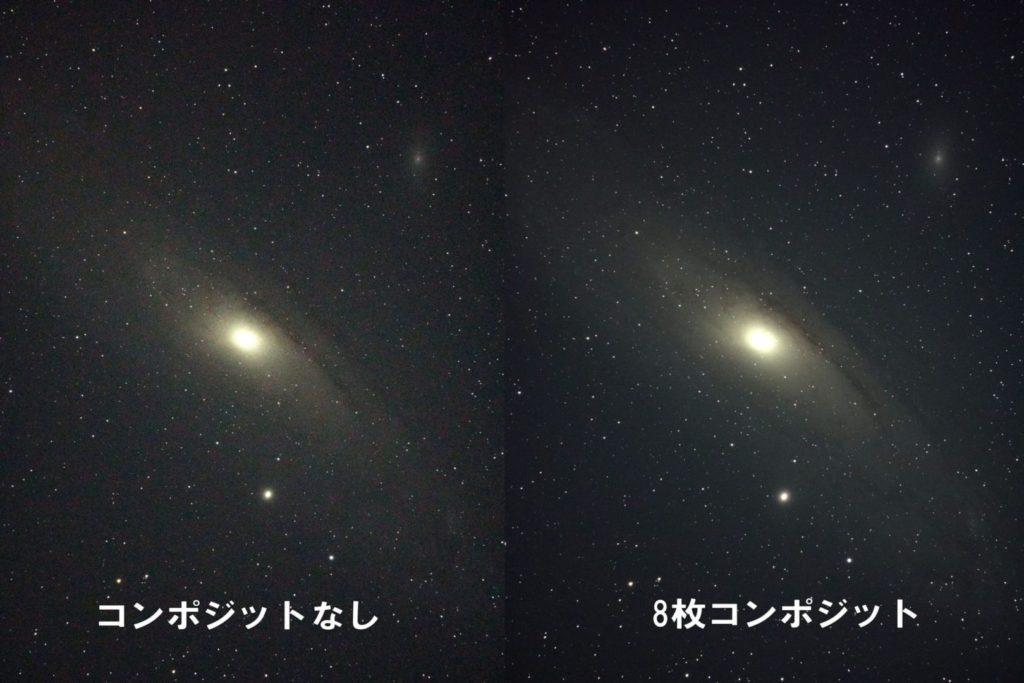 左がコンポジットなしで右が8枚コンポジットしたM31(アンドロメダ銀河)の比較画像です。