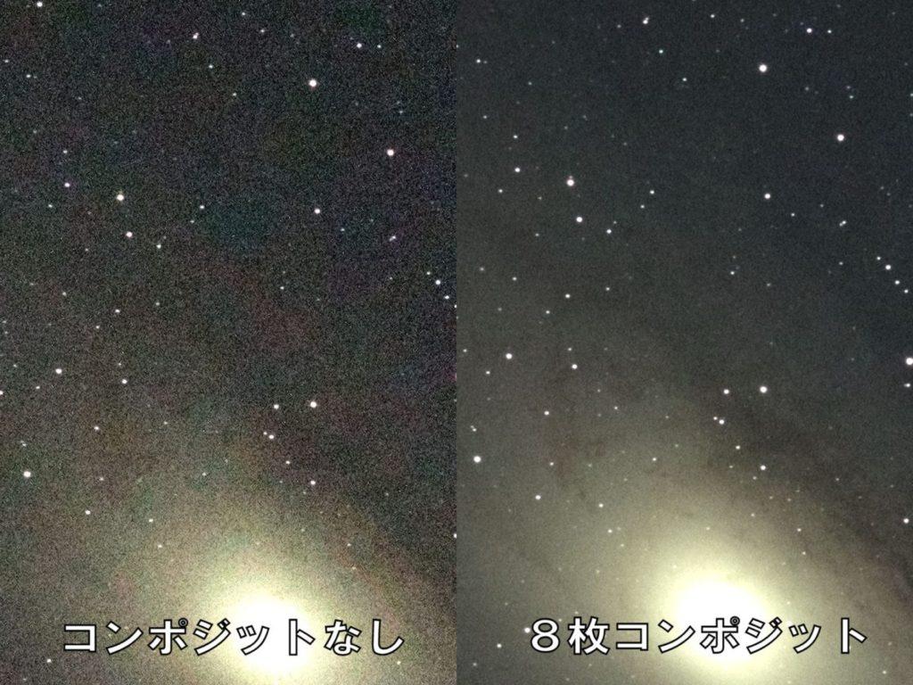左がコンポジットなしで右が8枚コンポジットしたM31(アンドロメダ銀河)の拡大比較画像です。