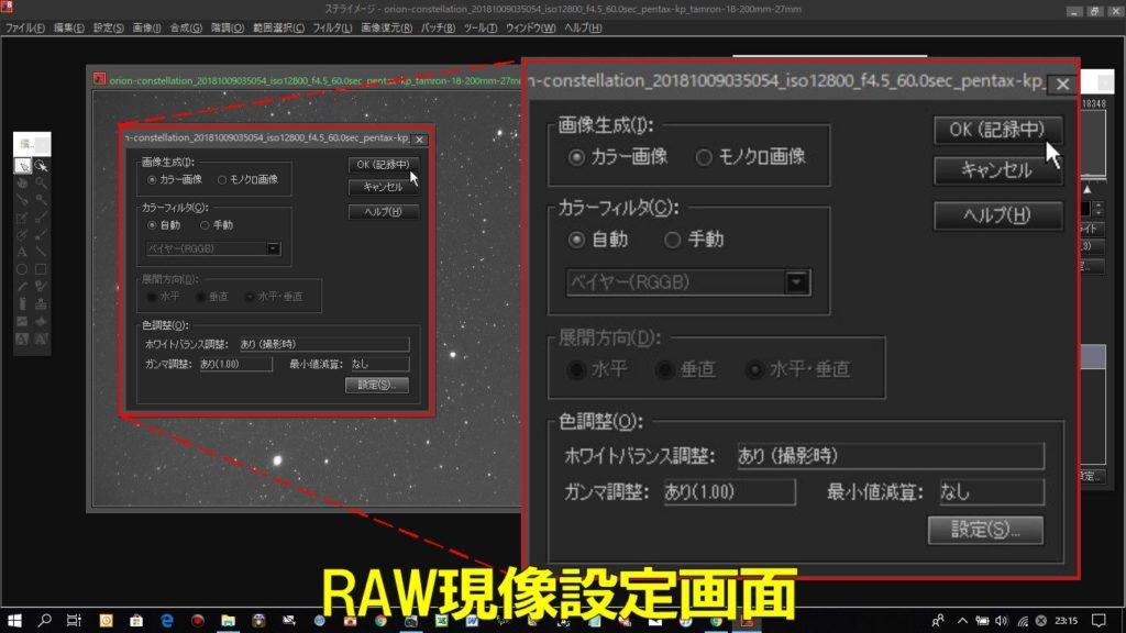 ステライメージ8のRAW現像の設定画面を開きました。