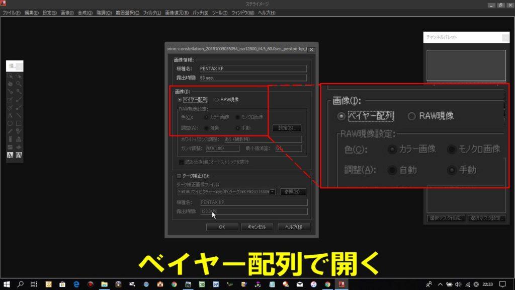 ステライメージのRAWファイルをベイヤー配列で開きます。