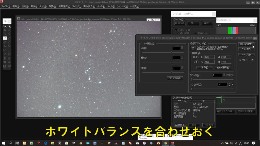 天体写真のホワイトバランスを合わせておきます。
