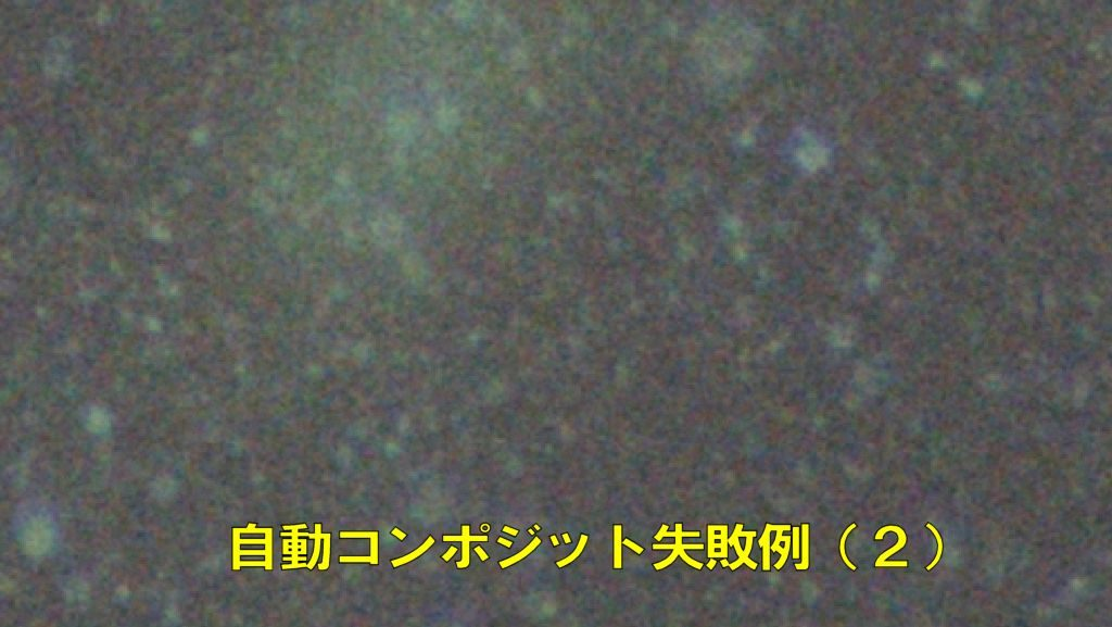 アンドロメダ銀河を自動コンポジットしましたが拡大されて全くおかしな失敗例です。