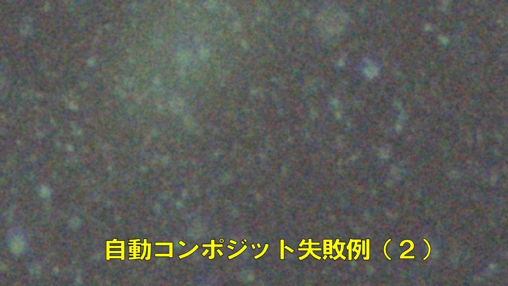 アンドロメダ銀河の自動コンポジットの失敗例