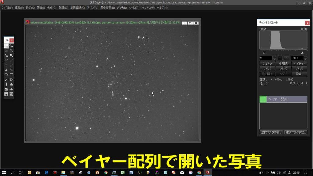 ベイヤー配列で開いた天体写真