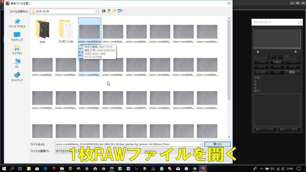 コンポジットする天体写真のRAWファイルを1枚だけ開く。