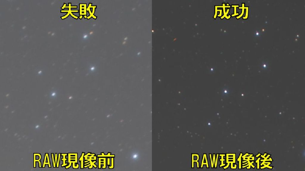 左がRAW現像前にコンポジットした写真で右がRAW現像後にコンポジットした写真の比較です。左は星が流れており、右は星が流れていません。
