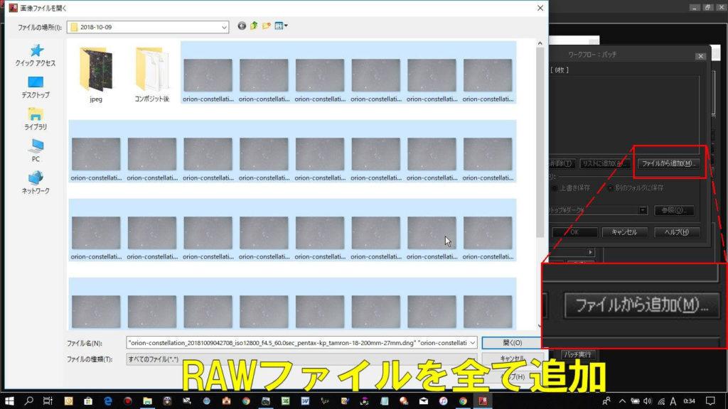 バッチ処理設定画面の「ファイルを追加」ボタンをクリックしてRAWファイルを全て選択して追加する。