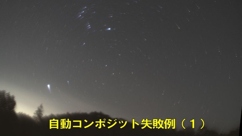 オリオン座の星景写真を自動コンポジットしましたが、星が回転しているように失敗した例です。