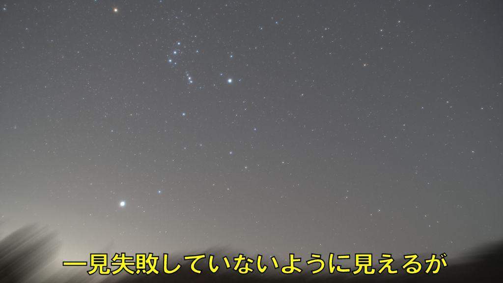一見コンポジットが成功しているように見えるが失敗しているオリオン座の星景写真です。