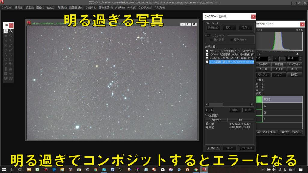 このような明る過ぎる天体写真を自動コンポジットするとエラーになる事が増えます。