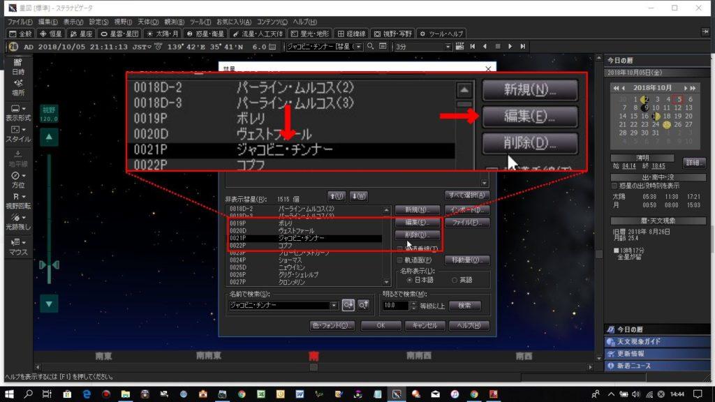 彗星名が表示されたら「彗星名」をクリックし、その後「編集」をクリックします。