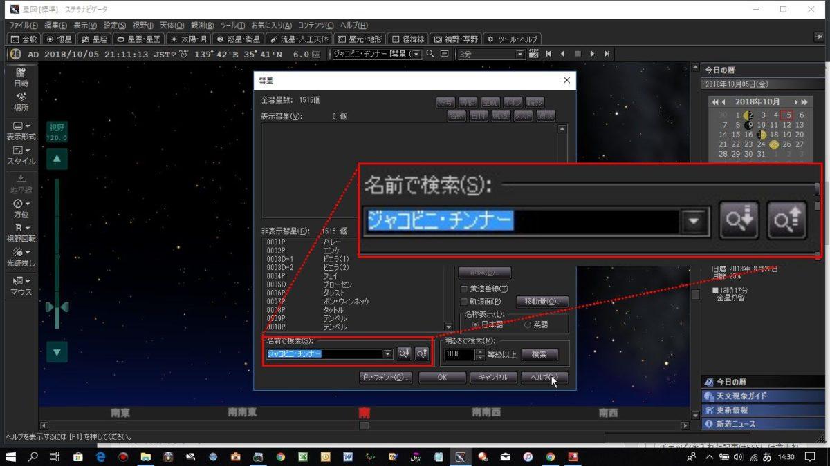 ステラナビゲーター10の彗星設定画面で目的の彗星名を検索する