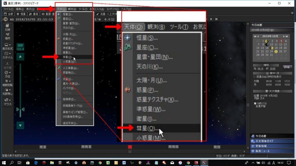 ステラナビゲーター10の上部にあるタスクバーの「天体」→「彗星」とクリックします。