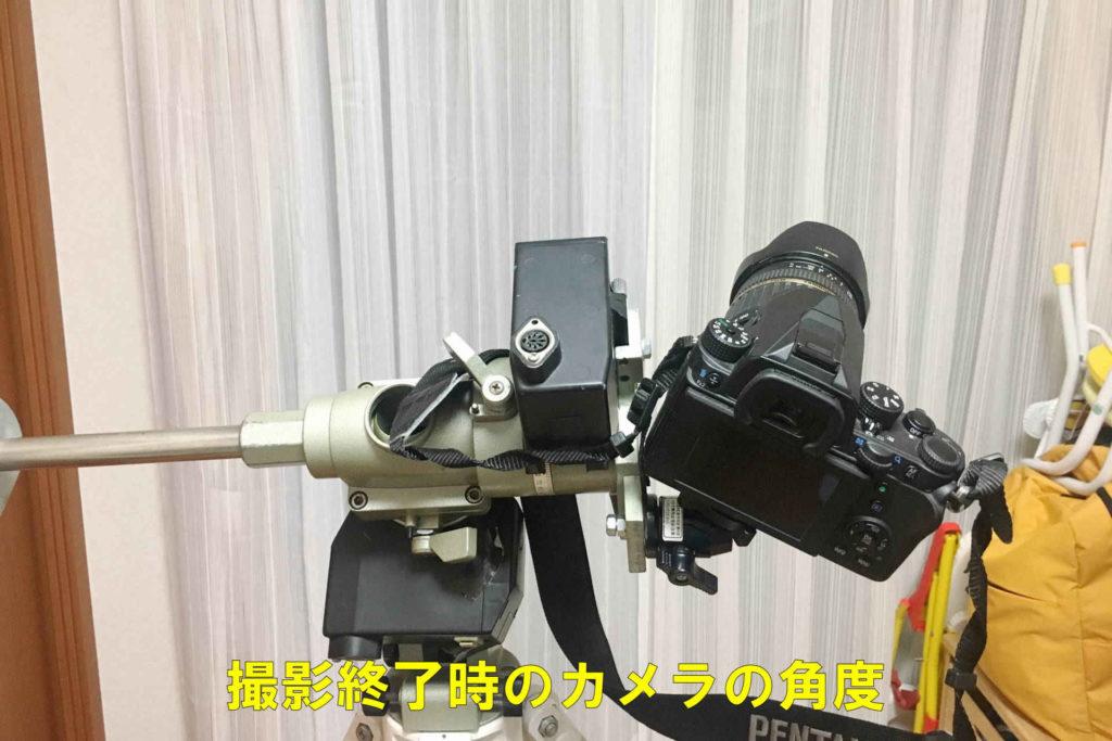 撮影終了時の赤道儀に載せたカメラの位置と角度